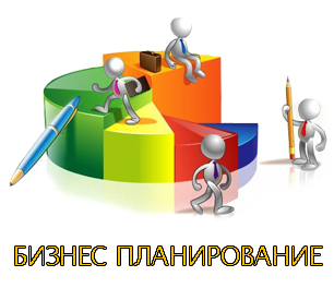 Бизнес планы