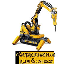 Оборудование для малого бизнеса