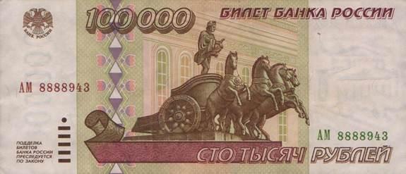 100000 рублей одной купюрой!
