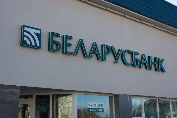 Достоинства вкладов в Беларусбанке