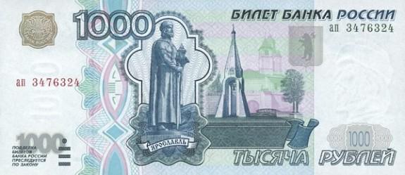 Одна тысяча рублей!