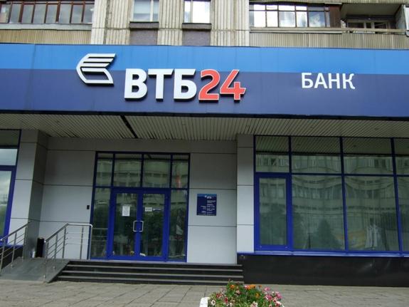 Отделение банка ВТБ 24!
