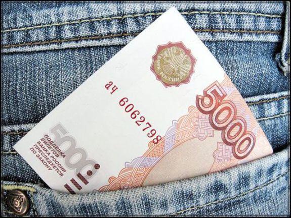 Деньги в кармане!