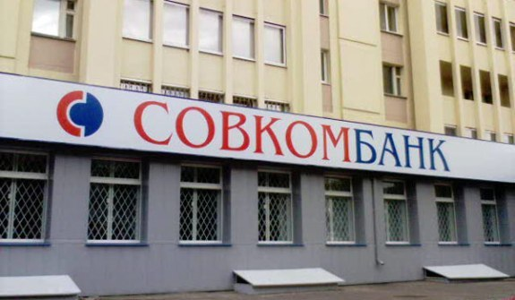 Здание Совкомбанка!