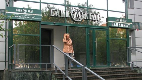 Вход в банк!